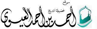 موقع فضيلة الشيخ احمد العيسوي حفظة الله